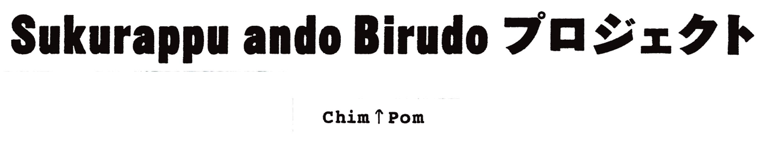 Sukurappu ando Birudo Project